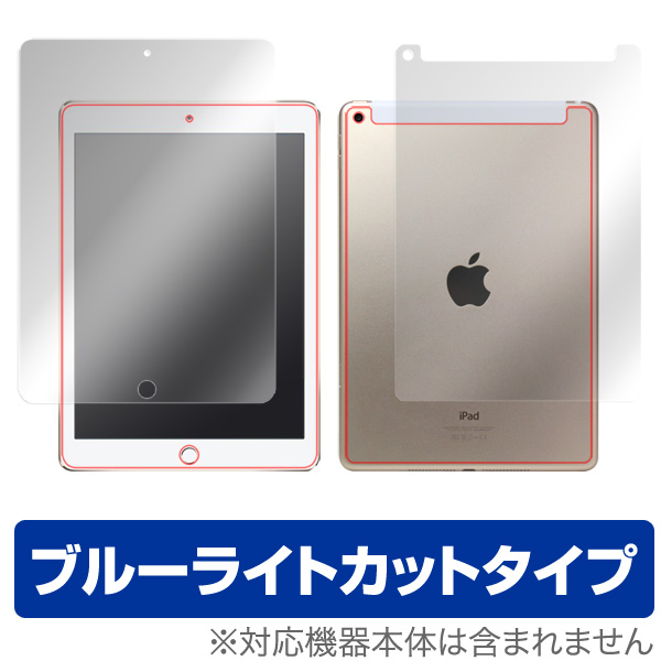OverLay Eye Protector for iPad(第5世代) (Wi-Fi + Cellularモデル)『表面・背面(Brilliant)セット』
