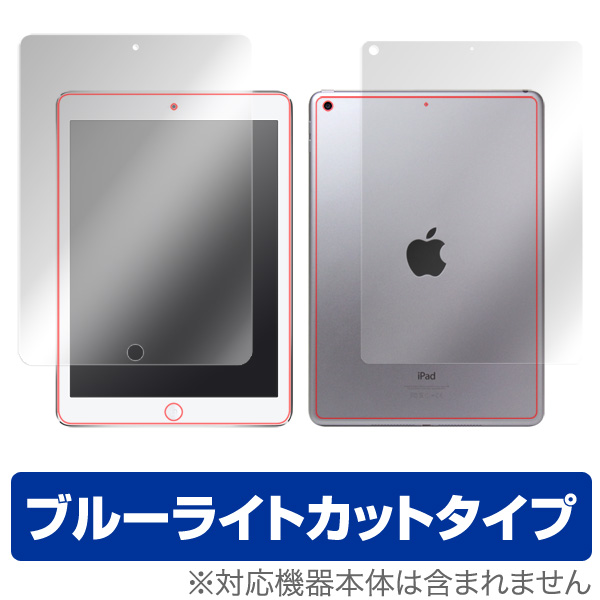 OverLay Eye Protector for iPad(第5世代) (Wi-Fiモデル)『表面・背面(Brilliant)セット』