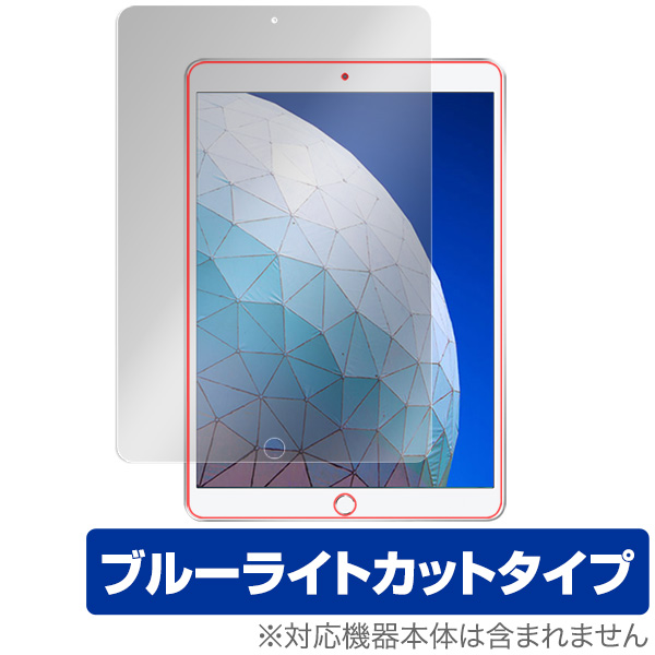 OverLay Eye Protector for iPad Pro 10.5インチ 表面用保護シート