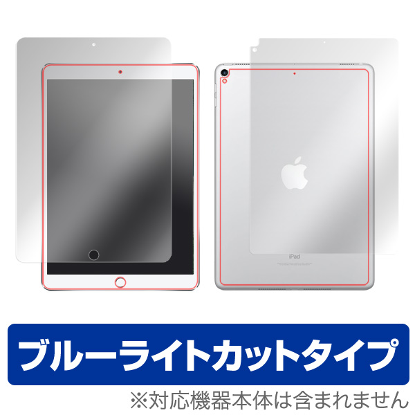 OverLay Eye Protector for iPad Pro 10.5インチ (Wi-Fiモデル) 『表面・背面(Brilliant)セット』