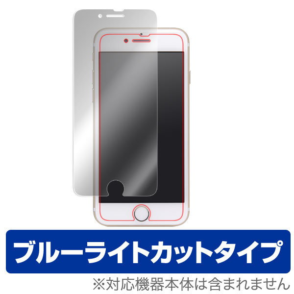 OverLay Eye Protector for iPhone 8 / iPhone 7 表面用保護シート