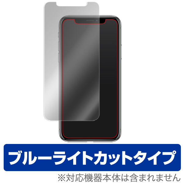 OverLay Eye Protector for iPhone X 表面用保護シート