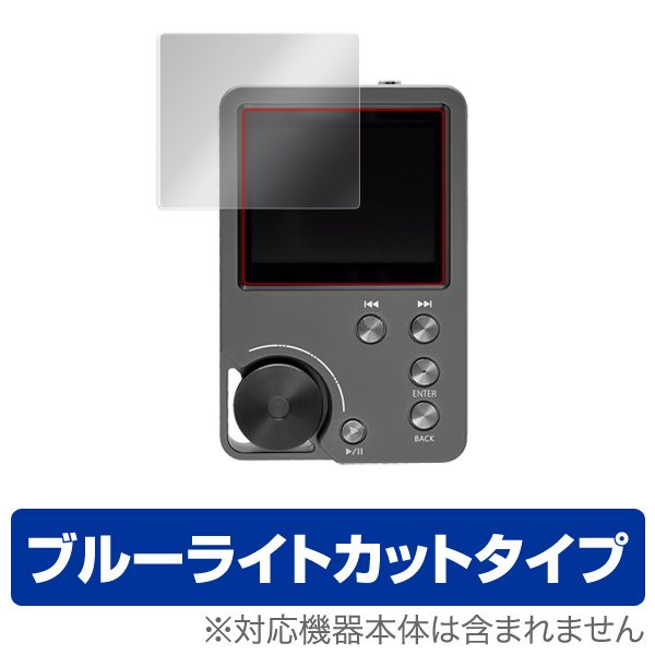 OverLay Eye Protector for Kyo-ons Player SD-DAP01