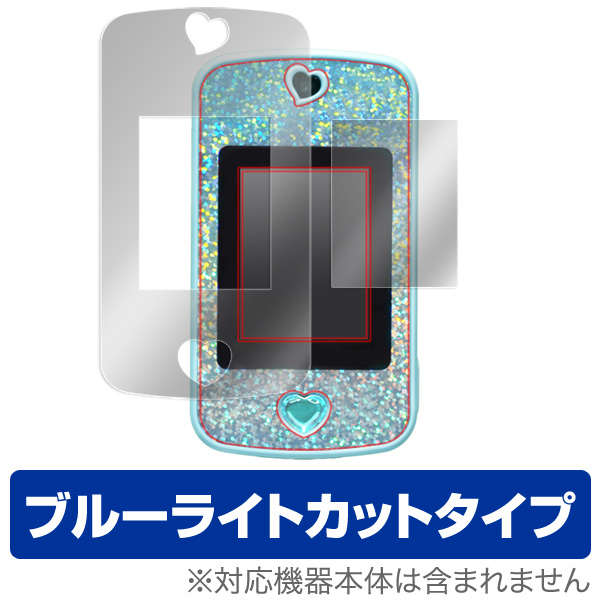 OverLay Eye Protector for Mepod (ミー☆ポッド)
