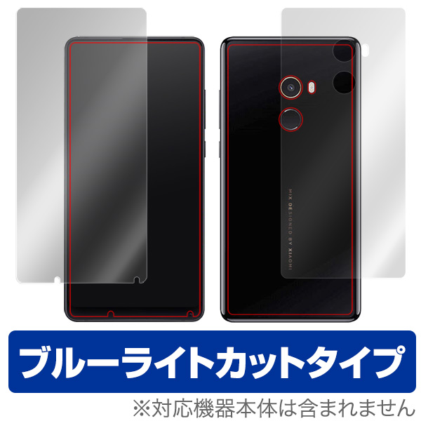 OverLay Eye Protector for Xiaomi Mi MIX2 『表面・背面セット(Brilliant)』