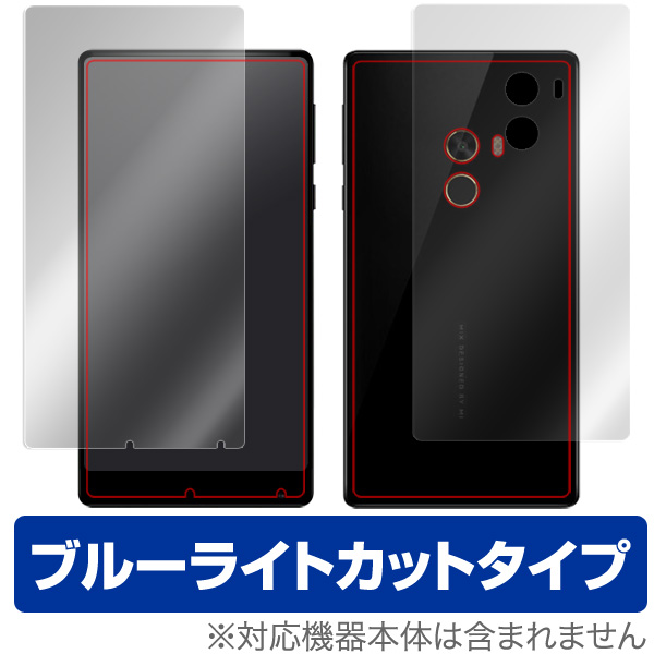 OverLay Eye Protector for Xiaomi Mi MIX『表面・背面セット(Brilliant)』