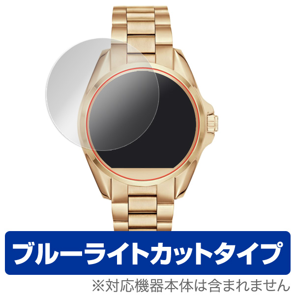 OverLay Eye Protector for MICHAEL KORS ACCESS BRADSHAW SMARTWATCH (2枚組)