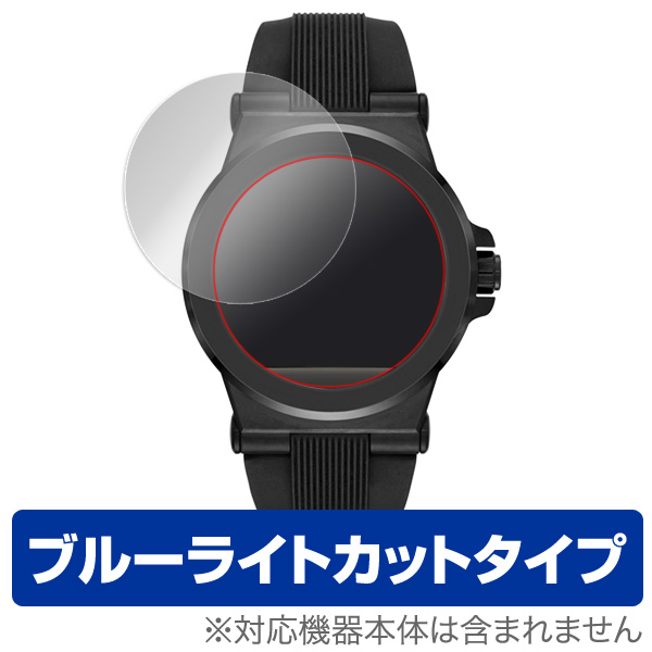 OverLay Eye Protector for MICHAEL KORS ACCESS DYLAN SMARTWATCH (2枚組)
