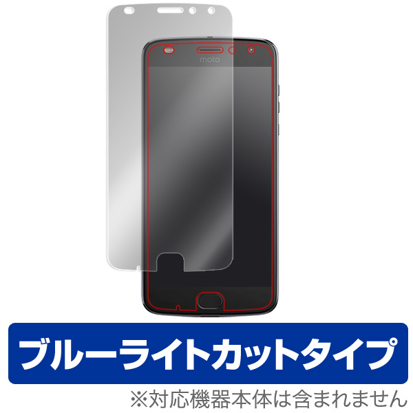 OverLay Eye Protector for Moto Z2 Play 表面用保護シート