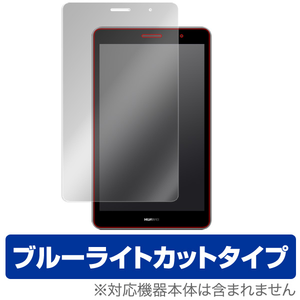 OverLay Eye Protector for HUAWEI MediaPad T3 8インチ
