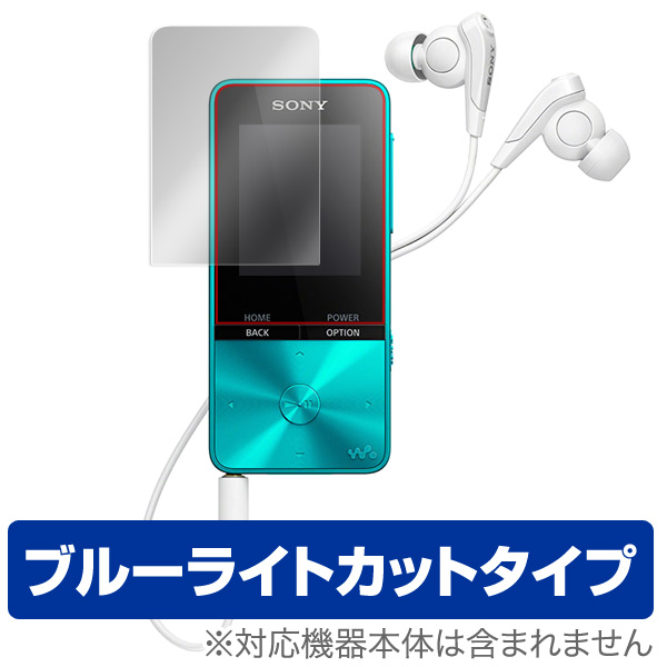OverLay Eye Protector for ウォークマンSシリーズ NW-S310 / NW-S310K