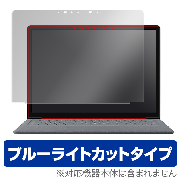 OverLay Eye Protector for Surface Laptop