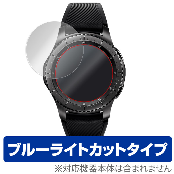 OverLay Eye Protector for Galaxy Gear S3 frontier / classic (2枚組)