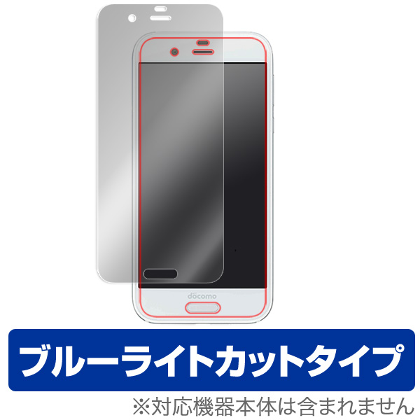 OverLay Eye Protector for AQUOS R SH-03J / SHV39 表面用保護シート