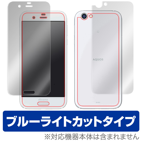 OverLay Eye Protector for AQUOS R SH-03J / SHV39 『表面・背面(Brilliant)セット』