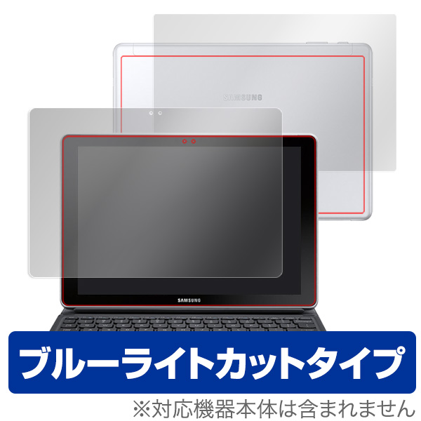 OverLay Eye Protector for Galaxy Book 10.6 『表面・背面(Brilliant)セット』