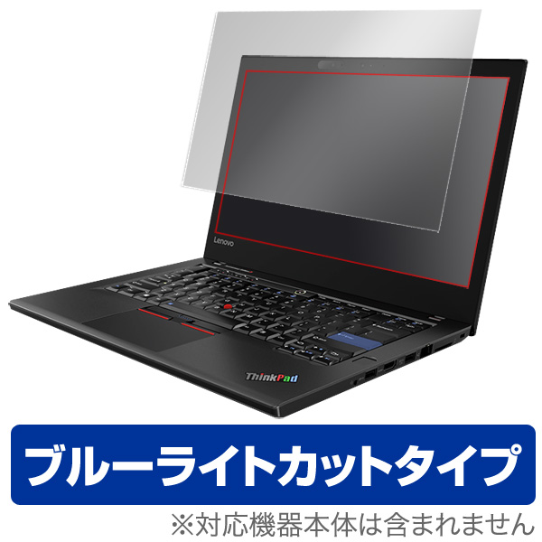 OverLay Eye Protector for ThinkPad 25