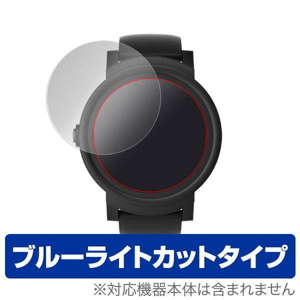 OverLay Eye Protector for TicWatch E (2枚組)