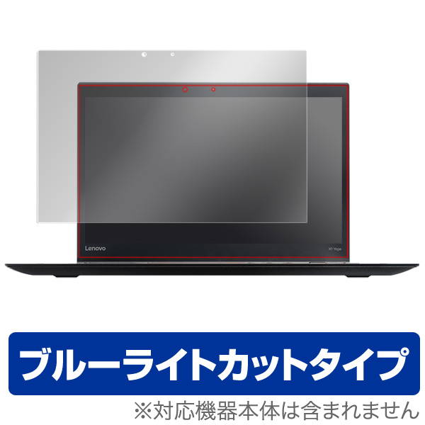 OverLay Eye Protector for ThinkPad X1 Yoga (2017年モデル)