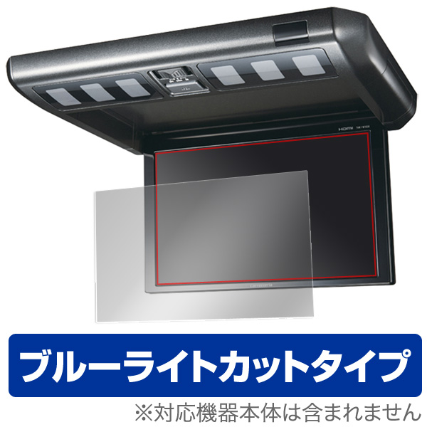 OverLay Eye Protector for carrozzeria 10.2V 型ワイドVGA フリップダウンモニター TVM-FW1030 / TVM-FW1020