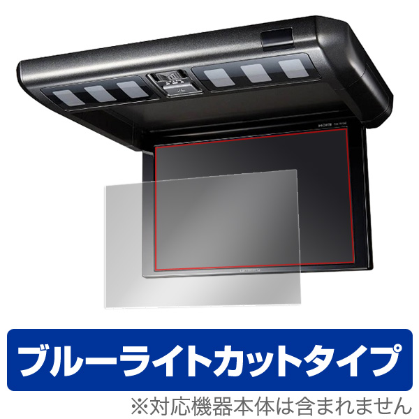 OverLay Eye Protector for carrozzeria 10.1V 型ワイドXGA フリップダウンモニター TVM-FW1040-B