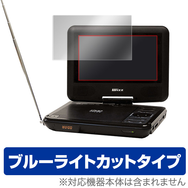 OverLay Eye Protector for Wizz ポータブルDVDプレーヤー DV-PF700 / DV-PF701X