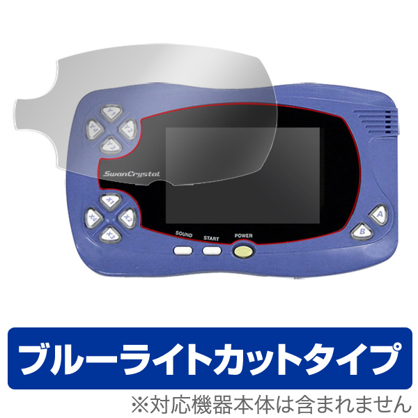 OverLay Eye Protector for スワンクリスタル