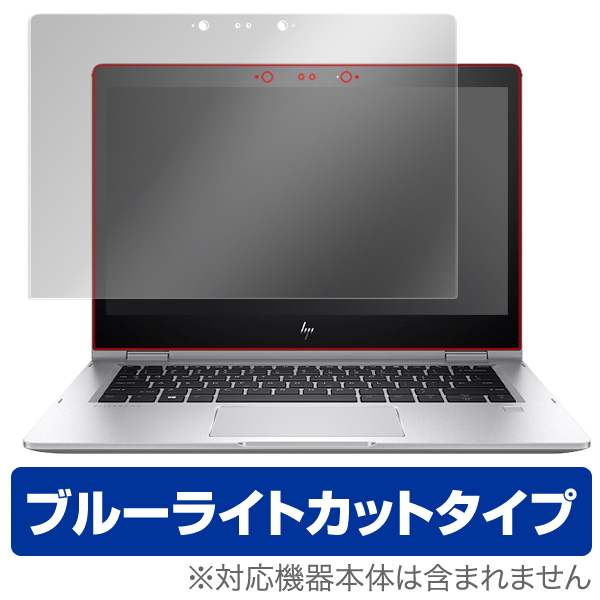 OverLay Eye Protector for HP EliteBook x360 1030 G2