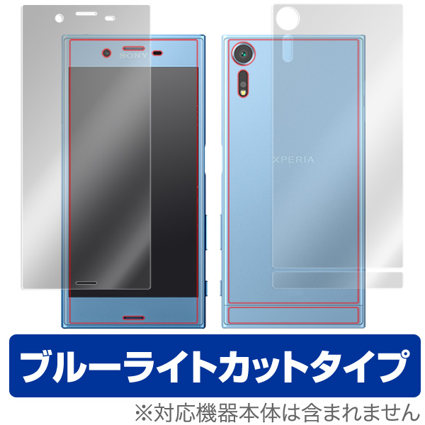 OverLay Eye Protector for Xperia XZs SO-03J / SOV35 『表面・背面(Brilliant)セット』