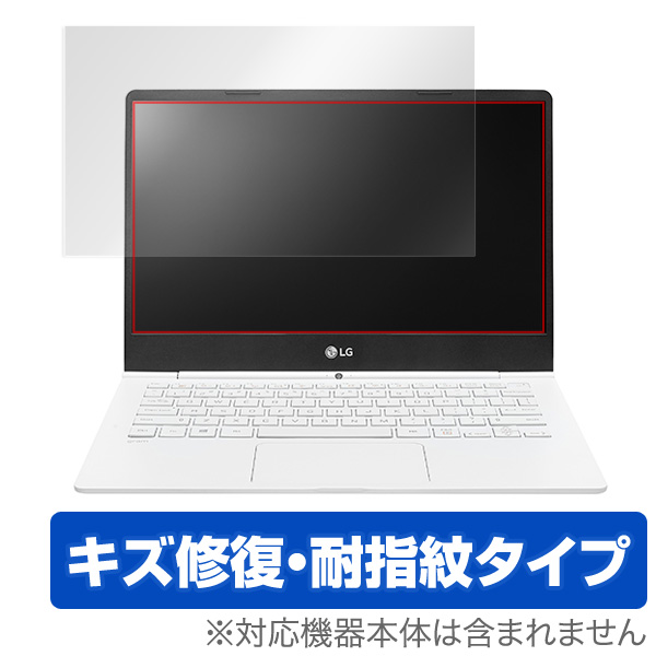 OverLay Magic for LG gram 13インチ (13Z970-ER33J)