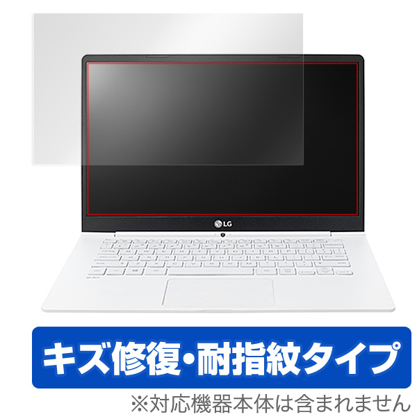 OverLay Magic for LG gram 14インチ (14Z970-GA55J)