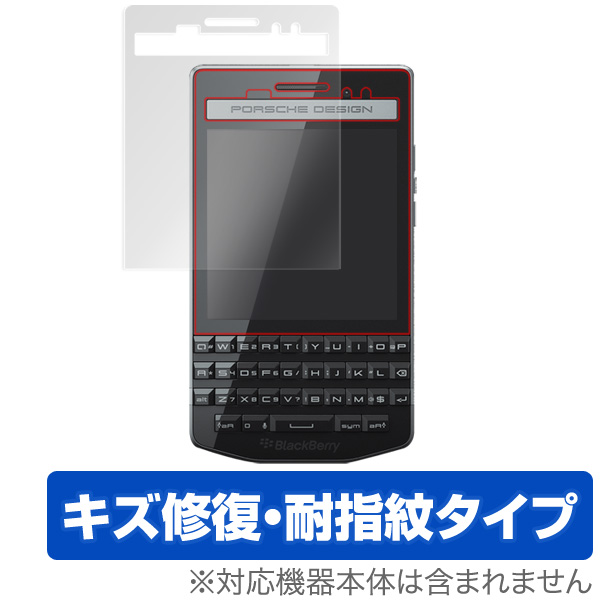 OverLay Magic for BlackBerry Porsche Design P'9983 smartphone