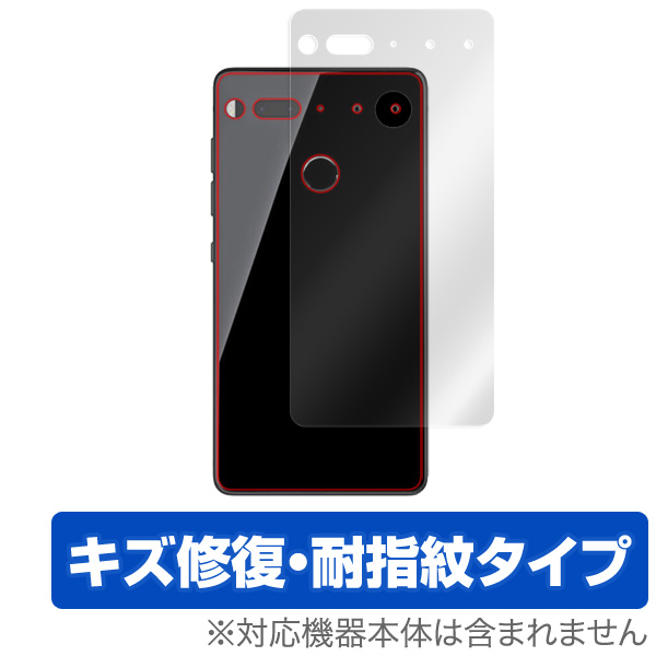 OverLay Magic for Essential Phone PH-1 背面用保護シート