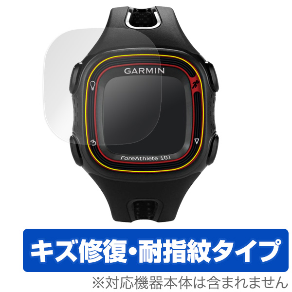 OverLay Magic for GARMIN ForeAthlete 10J (2枚組)