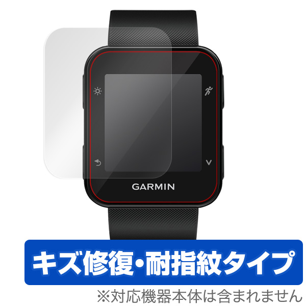 OverLay Magic for GARMIN ForeAthlete 35J (2枚組)