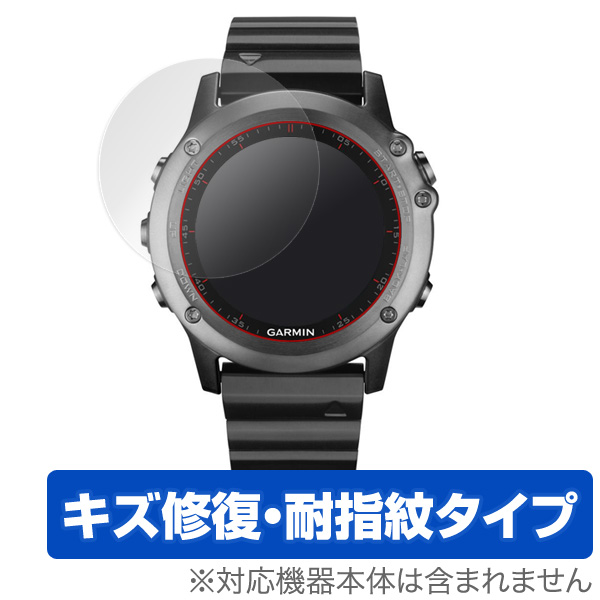 OverLay Magic for GARMIN fenix 5 / fenix 3J (2枚組)