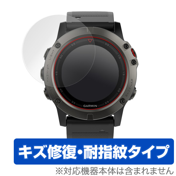 OverLay Magic for GARMIN fenix 5X (2枚組)