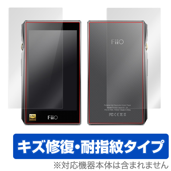 OverLay Magic for Fiio X5 3rd generation『表面・背面セット』