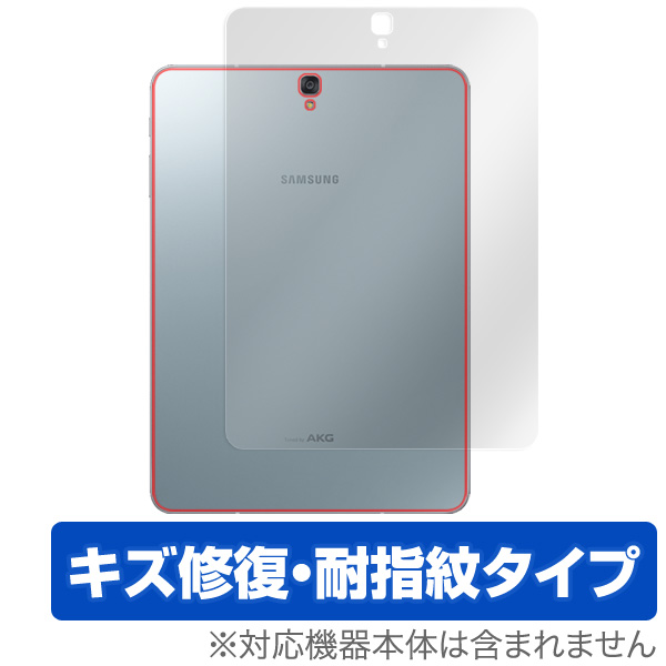 OverLay Magic for GALAXY Tab S3 背面用保護シート