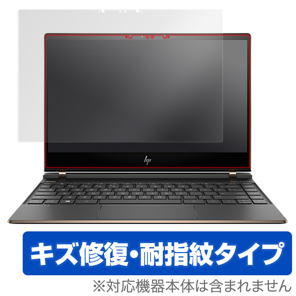 OverLay Magic for HP Spectre 13-af000 シリーズ