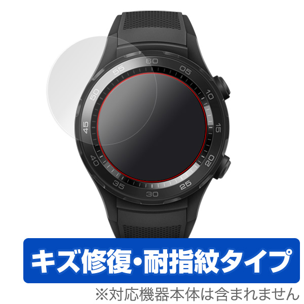 OverLay Magic for HUAWEI WATCH 2 (2枚組)