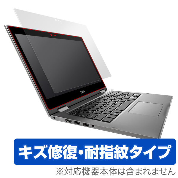 OverLay Magic for Inspiron 13 5000シリーズ (5378) 2-in-1