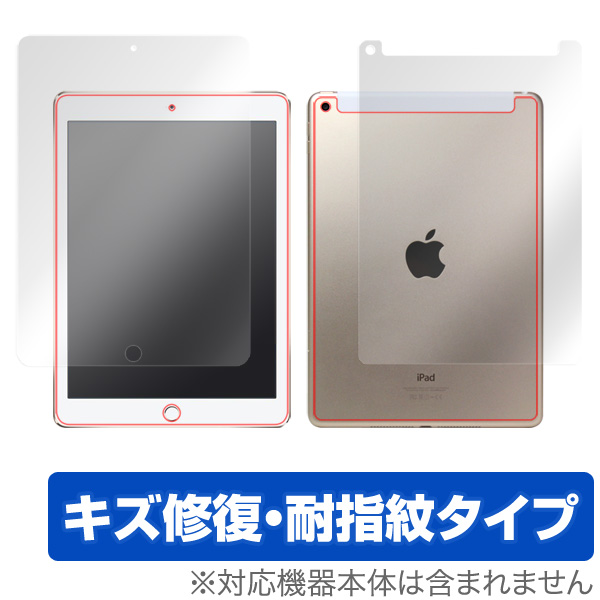OverLay Magic for iPad(第5世代) (Wi-Fi + Cellularモデル)『表面・背面(Brilliant)セット』