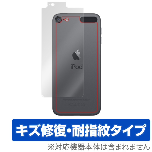 OverLay Magic for iPod touch (第6世代) 背面用保護シート