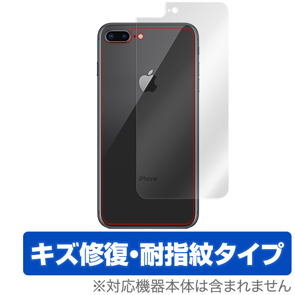 OverLay Magic for iPhone 8 Plus / iPhone 7 Plus 背面用保護シート