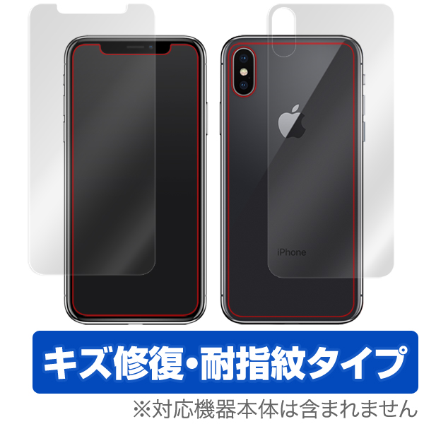 OverLay Magic for iPhone X 『表面・背面セット』