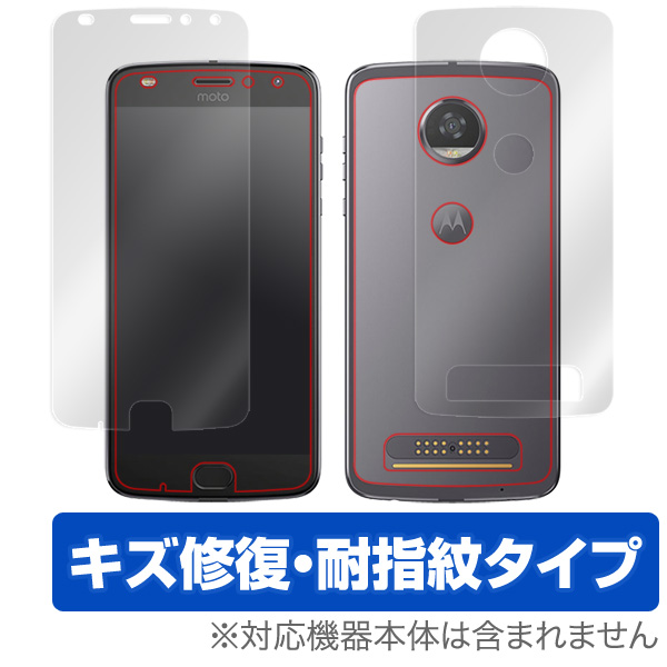 OverLay Magic for Moto Z2 Play 『表面・背面セット』