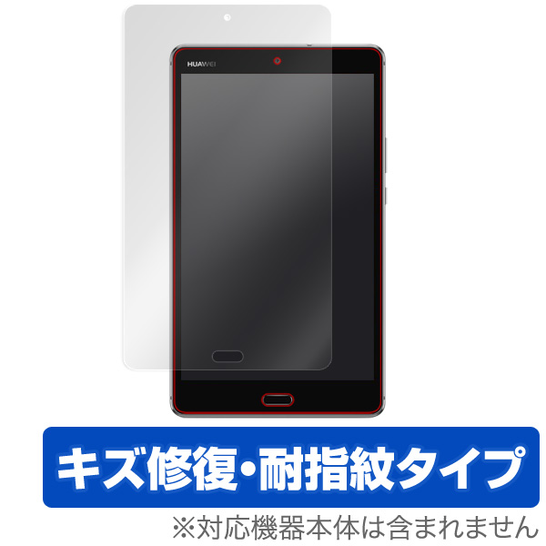 OverLay Magic for HUAWEI MediaPad M3 Lite 8インチ