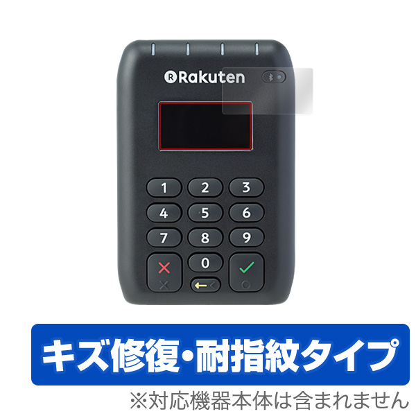 OverLay Magic for 楽天ペイ Rakuten Card & NFC Reader Elan (2枚組)