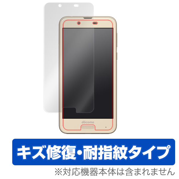 OverLay Magic for AQUOS sense SH-01K / SHV40 表面用保護シート